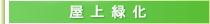 屋上緑化 省エネ住宅 防水工事 温暖化対策 近自然工法 東京都中野区