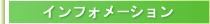 インフォメーション 屋上緑化 省エネ住宅 防水工事 温暖化対策 近自然工法 東京都中野区