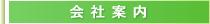 会社案内 屋上緑化 省エネ住宅 防水工事 温暖化対策 近自然工法 東京都中野区